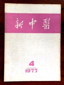 新中医1977年第4期(总第43期)