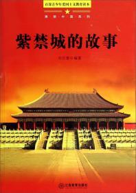 紫禁城的故事