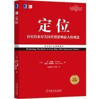 定位 质量保证 影响美国营销观念的书 里斯特劳特 管理书《定位》企业营销管理市场营销心理学客户心理定位正版书籍   9787497954733