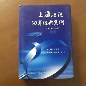 上海法院30年经典案例(中卷)