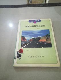 高速公路规划与设计