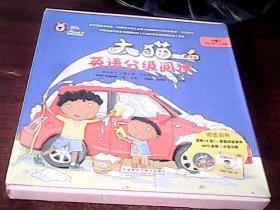 大猫英语分级阅读一级1 (全8册+1册家庭阅读指导)