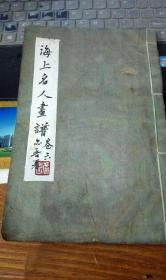 海上名人画谱 卷六  初集 十一至二十二 冯亦吾手写书签 线装花绫封面