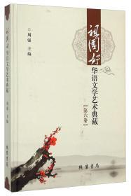 祖国好华语文学艺术典藏