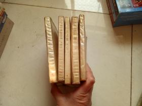 毛泽东选集 横排本 全五卷(五卷全,第一卷、第二卷、第三卷为1960年9月第一版,1967年1月第二次印刷;第四卷为1960年9月一版,1966年9月第一次印,第五卷为1977年4月一版一印。(全为北京印刷)