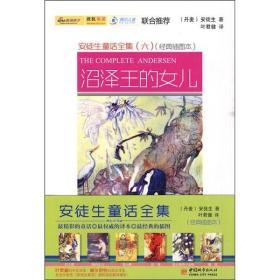 安徒生童话全集6:沼泽王的女儿(经典插图版)(中英)