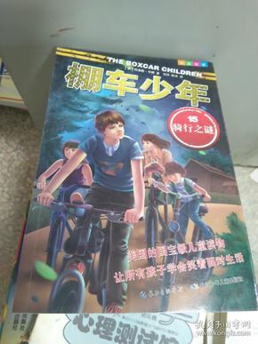 棚车少年·第4辑(套装共8册)(中英双语) 小学四年级五年级六年级英语故事、初一初二原版英文小说