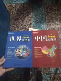 世界地图册+中国地图册 大字清晰版 内有(世界主要国家和地区基本信息一览表)