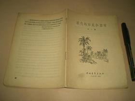 1956年:《现代的印度和缅甸》全册