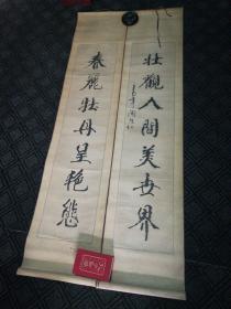 书法(老装老裱):春丽牡丹呈艳态,壮观人间美世界180cm*39cm(陶恒仁书)