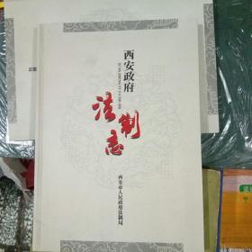 西安政府法制志(1986-----2009)