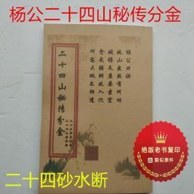 杨公二十四山秘传分金 二十四砂水断 六十亡命与仙命风水地理书籍