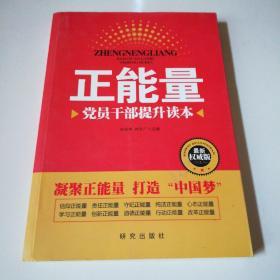 正能量:党员干部提升读本