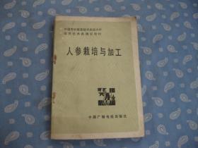 人参栽培与加工【广电1987版】