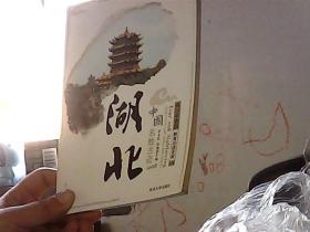 青少年素质教育必读文库.中国名胜古迹.一.湖北