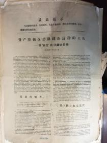 """文革版·大字报  资产阶级反动路线新反扑的工具——评""""新生""""的《内蒙古日报》《敢字当头》革命造反战斗队 等。1967年1月31日"""