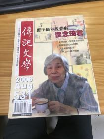 传记文学 2006 531 八十九卷第二期