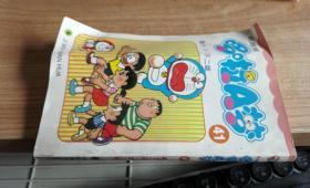 机器猫 哆啦A梦 41 藤子·F`不二雄  吉林美术出版社