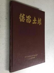 德昌土壤(16开精装本)