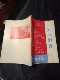 孔网孤本---《当阳文学》通俗小说专号:《关羽别传》 书85品如图