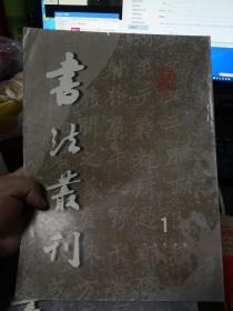 书法丛刊【1999年  第一辑】