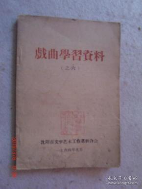 沈阳市文学艺术工作者联合会编撰的'戏曲学习资料之六'