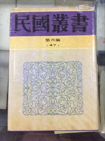 民国丛书 第四编 47  国技大观