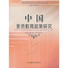 中国素质教育政策研究