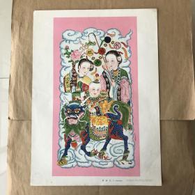老年画:麒麟送子(杨柳青版画),4开,天津美术出版社1956年1版1印