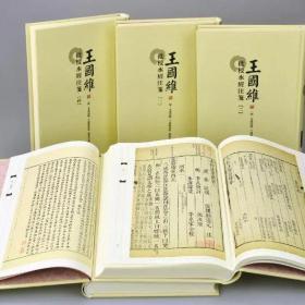 王国维批校水经注笺(16开精装 全五册)