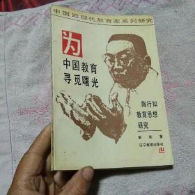 为中国教育寻觅曙光(郭笙签赠;实物拍照