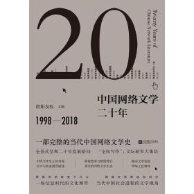中国网络文学二十年(精装)