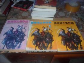 盛唐领土争夺战  3册全 (16开正版现货)贺磊  著