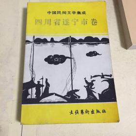 中国民间文学集成 四川省遂宁市卷