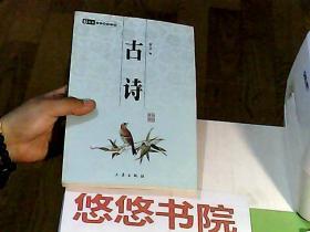 中华国学百部:古诗