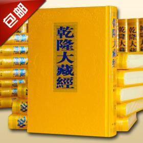 ♦♦卍卍卍♦♦㊣ 乾隆大藏经(168卷)庄严精致版 结缘价㊣♦♦卍卍卍♦♦