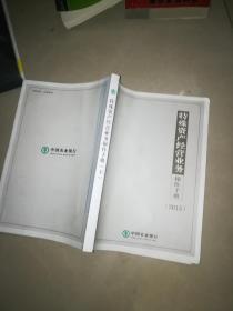 特殊资产经营业务操作手册 下册   2015年