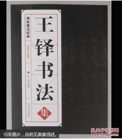 传世书法经典 王铎书法集(大16开大厚本)正版新书王铎书法集