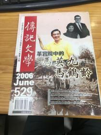 传记文学 2006 529 八十八卷第六期
