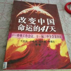 改变中国命运的41天:中央工作会议、十一届三中全会亲历记