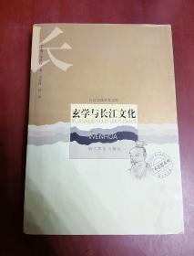 玄学与长江文化