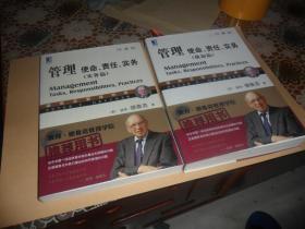 管理:使命、责任、实务 (实务篇  使命篇 )两本合售   珍藏版   正版现货