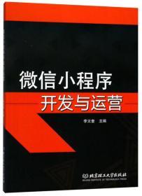正版:微信小程序開發與運營