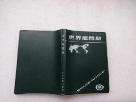 世界地图册 (塑套装)