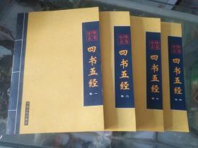 《中华古书--四书五经(一套四册)》16开本!库存!低售!批发价!