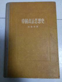 中国政治思想史(布脊精装)