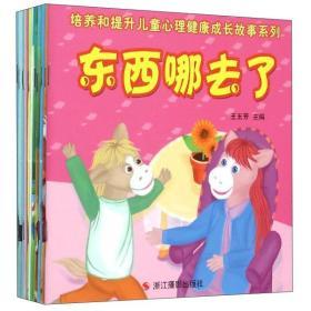 培养和提升儿童心理健康成长故事系列