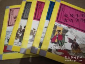 《彩图中华成语故事》(5册盒装)