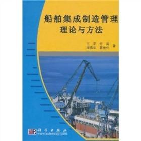 船舶集成制造管理理论与方法