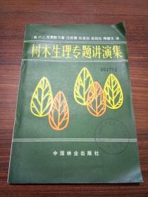 树木生理专题讲演集